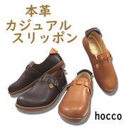 【hocco】本革ベルト付きスリッポン 5009