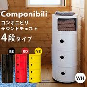 コンポニビリ ラウンドチェスト4段 BK/RD/WH/YE