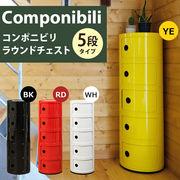コンポニビリ ラウンドチェスト5段 BK/RD/WH/YE