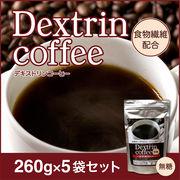 デキストリン珈琲(260g入り)×5袋セット