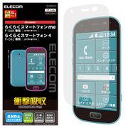 エレコム らくらくスマートフォン me/液晶保護フィルム/衝撃吸収/防指紋/反射防止 PD