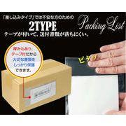 BLHW156457◆5000以上【送料無料】◆デリバリーパック◆テープが付いて、送付書類が落ちにくいタイプ!