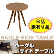【B品 訳有り品】BAGLE サイドテーブル WAL