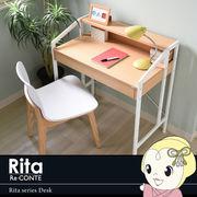 【メーカー直送】JKプラン Rita デスク 机 ワークデスク 北欧 おしゃれ デザイン シンプルデスク DRT-1