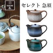 ■カクニ■■美濃焼 まとめ買い特集■ 丸ポット(ステンレス茶こし付)