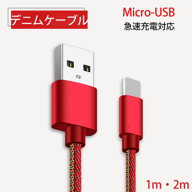 デニム android mico-usb 充電 転送ケーブル コード アイフォン Lightning USB/ 1m 2m工場直接取引