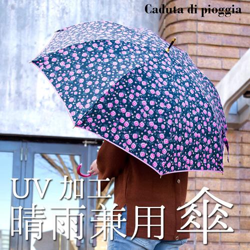 新商品!晴雨兼用のいつでも持ち歩き出来る傘♪ ねこ柄含むバラエティアソート