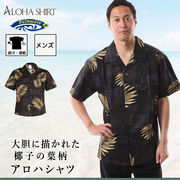大胆に描かれた椰子の葉柄 。上品なコットン100%素材 ココナッツボタン 黒地アロハシャツ