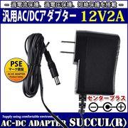 【1年保証付】汎用ACアダプター 12V/2A/最大出力24W 出力プラグ外径5.5mm(内径2.1