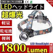LEDヘッドライト 懐中電灯 乾電池 3モード ズーム調整可能 1800LM