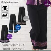 タイ伝統的柄のポイントが素敵!ブラックパンツ ズボン パンツ