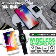 ワイヤレス充電器 AppleWatch3 2 対応 qi 充電 iPhone X 8 qc規格対応 ワイヤレスチャージャー充電器