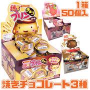 焼きチョコ 3種 チョコレート イチゴ プリン 駄菓子 景品