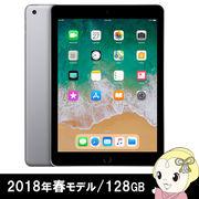 Apple iPad 9.7インチ Wi-Fiモデル 128GB MR7J2J/A [スペースグレイ] 無線LAN Bluetooth 軽量・軽い・・