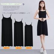 【一部即納】新作キャミワンピ  無地 選べる3タイプ裾丈  大きいサイズ ロング M~XL 3色/