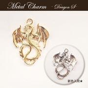 メタルチャーム 【81.ドラゴン(小)1個】◆金属チャーム【ドラゴン 西洋竜  カンつき】