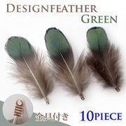 デザインフェザーパーツ 【6.グリーン・10ピース】緑 金具付! 約6cm~約7cm 鳥の羽根