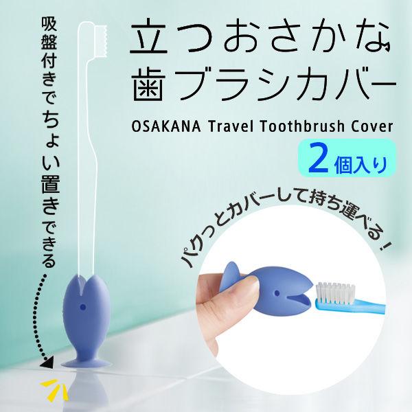 【お気入りの歯ブラシを持ち運べる!】立つおさかな歯ブラシカバー