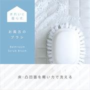 【広い床や凸凹面を軽い力で洗えるお風呂ブラシ】お風呂のブラシ