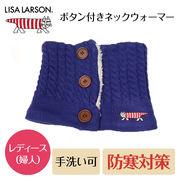 秋冬 【LISA LARSON】ボタン付きネックウォーマー 4color