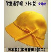 定番 通学帽 あごひも付メトロ型学童帽子 女巻き 4size
