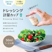 【調味料を「量る」「混ぜる」がこれ1つ!14種のレシピ付き!】ドレッシング計量カップ 50mL