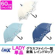 ■クラックス■■SALE■ 耐風長傘 レインドロップ