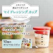 【調味料を入れるだけ!10種のレシピ付き!手軽にドレッシングを作って持ち運び】マイドレッシングカップ