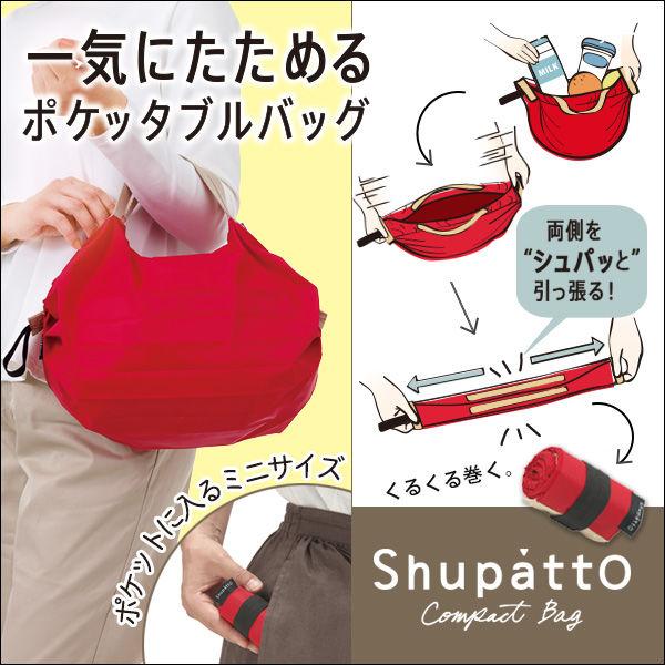 【ポケットに入るミニサイズ】Shupatto ポケッタブルバッグ