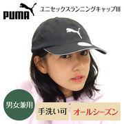 春夏 【PUMA】[052911]ユニセックスランニングキャップIII 3color