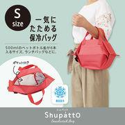 【一気にたためる保冷バッグ】Shupatto(シュパット)保冷バッグS