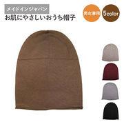 定番 お肌にやさしいおうち帽子 5color