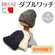 秋冬 【八百吉咲くら】ダブルワッチ 4color