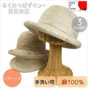 春夏 【近江の麻】ふくれつばダウン 3size 3color