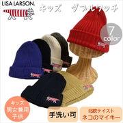 キッズ 【LISA LARSON】 リサラーソン 帽子 ニット帽  フリーサイズ ユニセックス ブランド 子供