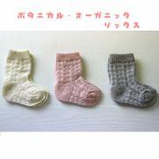 日本製 ボタニカル オーガニックソックス 新生児【985012】