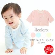 日本製 ベビー服 上着 トップ ス 新生児 男 女 甘撚りパイルの 雲柄カーディガン 50 60 70 | 385001
