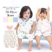 保冷ポケット付きスカーフスタイ&バルーンオール【685001】