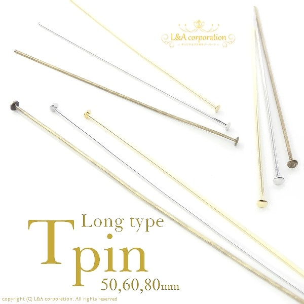 ★L&A original parts★Tピン・ロングtype★50.60.80mm★最高級鍍金★K16GP&本ロジウム★