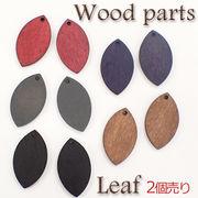 ウッドパーツ【NO.5リーフ】約14mm 2個売り 全5色ウッドビーズ 木 ナチュラル ブロック カラフル