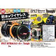 IPX7 BT(ブルートゥース)防水スピーカー Tough(タフ)