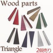 ウッドパーツ【NO.2トライアングル】約40mm 2個売り 全7色ウッドビーズ 木 ナチュラル ブロック カラフル