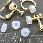★L&A original parts★シリコンクッションゴムカバー★バネ式&フープイヤリング用★痛くない★