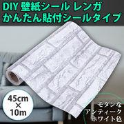 DIY 壁紙シール レンガ 簡単貼付シールタイプ 45cm×10m リフォーム ウォールステッカー