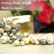 コットンパール 日本製 ラウンド ビーズ  両穴 コットン パール ホワイト キスカ グレー