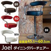 Joel ダイニングバーチェア BK/BR/RD/WH