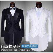 6点セット/結婚式・演奏・各種パーティーに!燕尾服 タキシード メンズフォーマル スーツ セットアップ