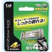 KAI4枚刃替刃4個入 【 貝印 】 【 男性用カミソリ 】