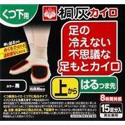 足の冷えない不思議な足もとカイロ 上からはるつま先(黒)15足 【 桐灰化学 】 【 カイロ 】