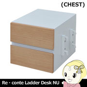 【メーカー直送】JKプラン Re・conte Ladder Desk NU (CHEST) NU-002-WHNA